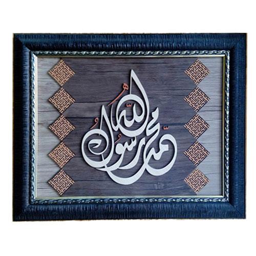 تابلو محمد رسول الله مدل ۲ فروشگاه یاس