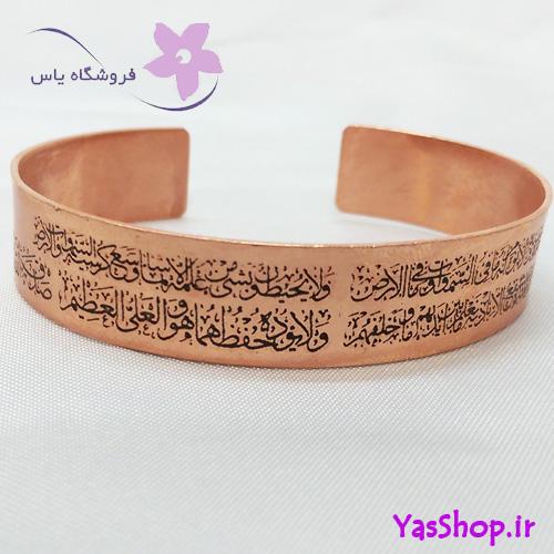دستبند مسی مذهبی آیت الکرسی