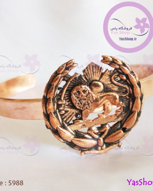 دستبند مسی باستانی شیروخورشید نشان پرچم قدیم ایران