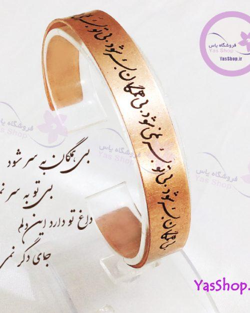 دستبند-مسی-ادبی - زیورآلات مسی- فروشگاه اینترنتی یاس