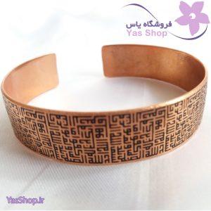 دستبند مسی طرح سوره توحید