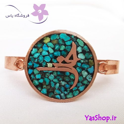 دستبند دخترانه مسی فیروزه کوب مدل 14 - طرح خدا