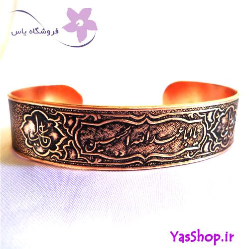 دستبند مسی مذهبی یا اباعبدالله الحسین