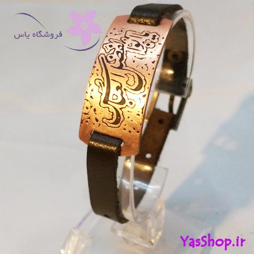 دستبند مسی چرمی یا ابوالفضل العباس فروشگاه یاس