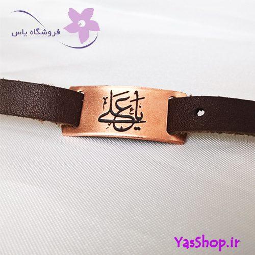 دستبند مذهبی چرمی یا علی (ع)