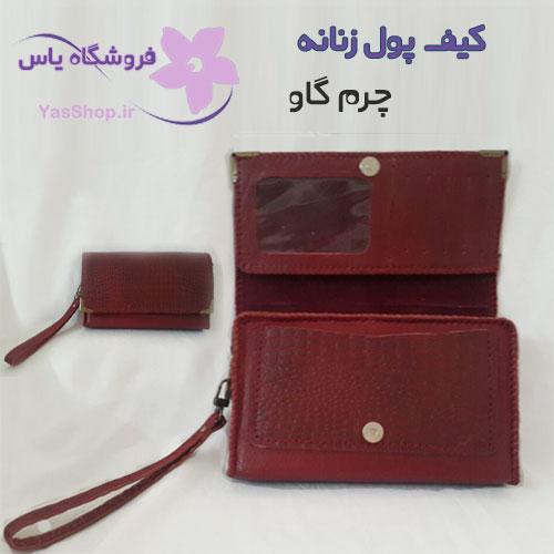 کیف پول زنانه مدل ۲ فروشگاه یاسyasshop.ir ch02