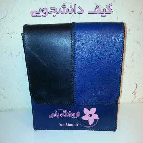 کیف چرم دانشجویی آبی و آبی-نفتی- فروشگاه یاس- yasshop.ir