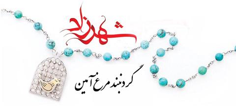 گردنبند فیروزه مرغ آمین - گردنبند ترانه علی دوستی - سریال شهرزاد