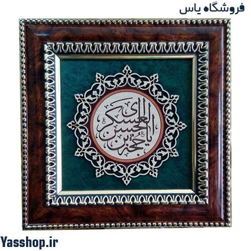 تابلو یا حجه الحسن العسکری (ع)