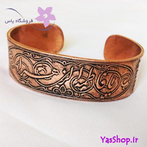 دستبند مذهبی مسی یا فاطمه الزهرا (س)