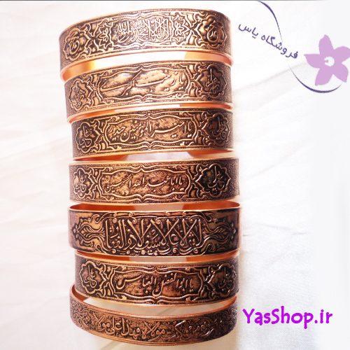 دستبند مسی مذهبی